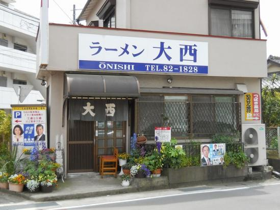 松田大西外観