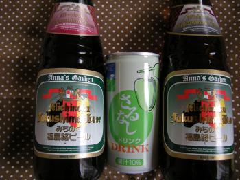 DSCN2301福島地ビールとさるなし