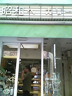 元町 昭和ベーカリー