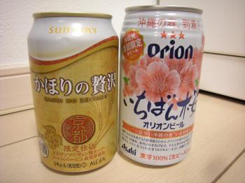 かほり&オリオン桜