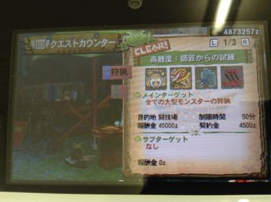 MH4G②