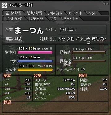 転生直後2011.11.27
