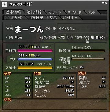 転生直後2011.12.23