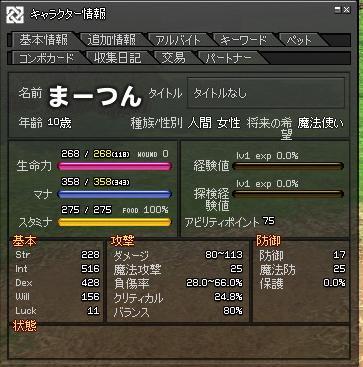 転生直後2012.1.5