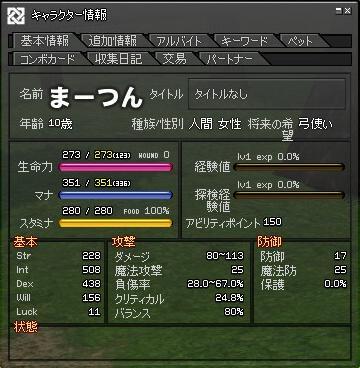 転生直後2012.1.18