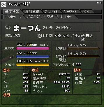 転生直後2012.1.31