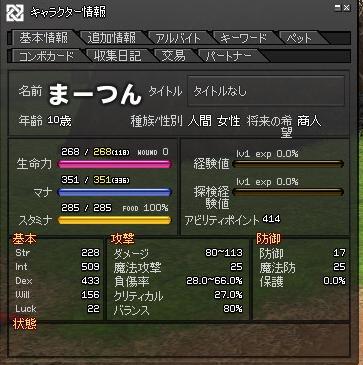 転生直後2012.2.13
