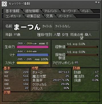 転生直後2012.2.26