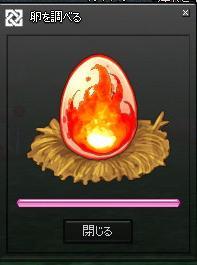 フェニックスの卵