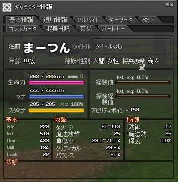 転生直後2012.3.10