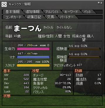 転生直後2012.3.23
