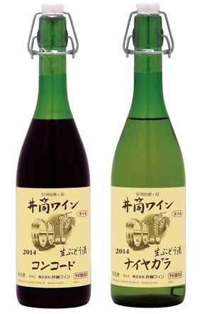 井筒生にごりワイン2014