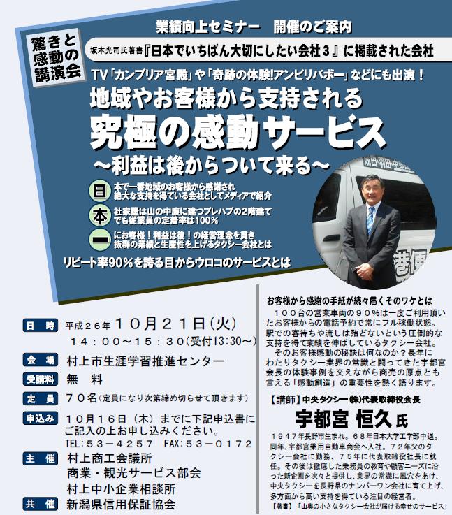 商工会 セミナー 2014/10/21