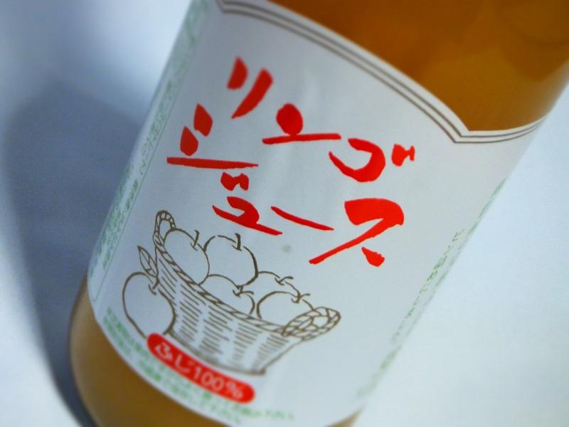 高森りんごジュース アップ
