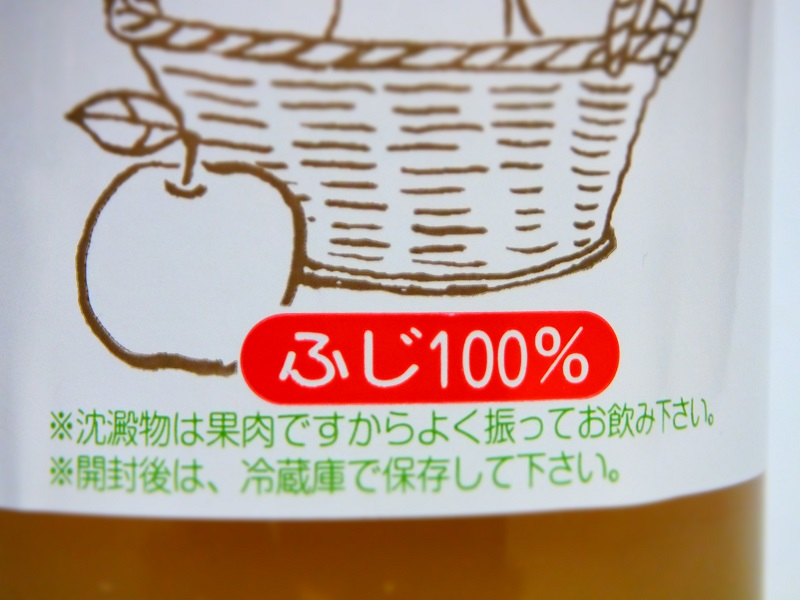 高森りんごジュース ふじ100%