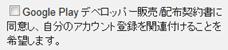 googleplayconfirm.png