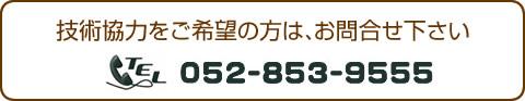 マットスプレーの技術協力(復習研修)2