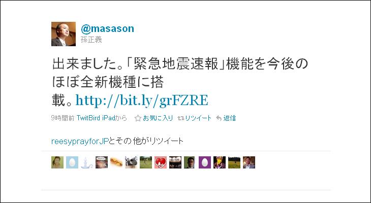 543_softbank_son_twitter.jpg