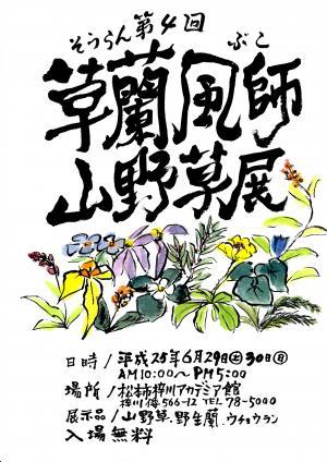 草蘭風師チラシ