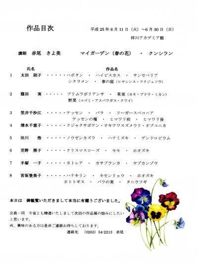 繧ウ繝斐・+・・img111_convert_20130618111919