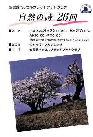 自然の詩26