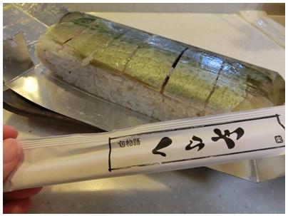 260912くらや鯖寿司1