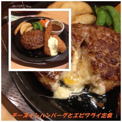 チーズインハンバーグとエビフライ定食