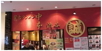 中本渋谷店