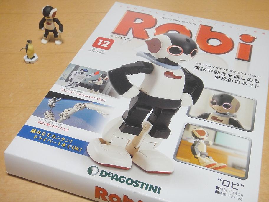 robi1201.jpg
