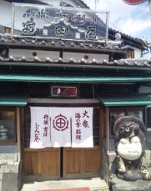 富田屋入口