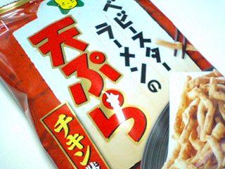 ベビースターラーメンの天ぷら チキン味