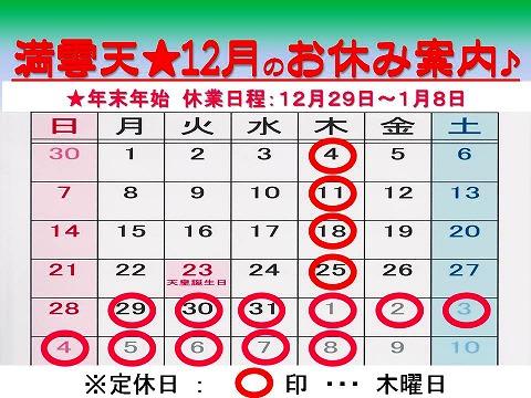 お休み期間のお知らせ_dec2014