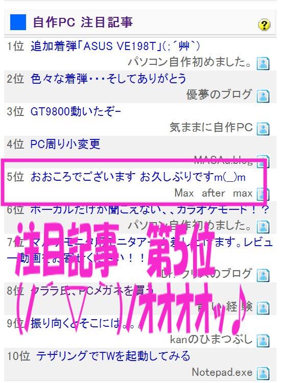 ちゅうもくきじ5い>JPG