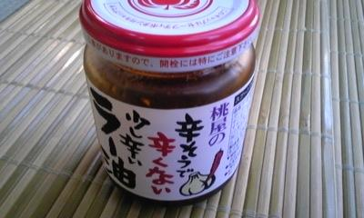 桃屋のラー油1