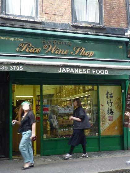 LONDON -RICE WINE