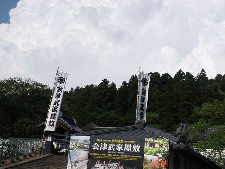 aizu1.jpg