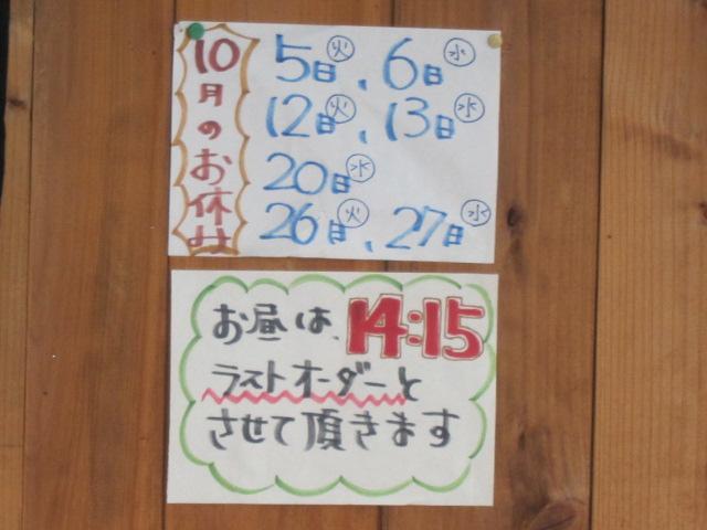 「まる担」10月のカレンダー