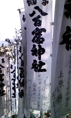 竹島のぼり