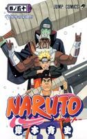 NARUTO50巻表紙