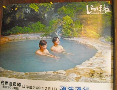 11 公共露天風呂の宣伝
