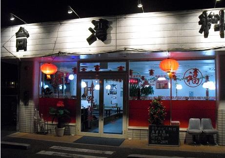 24 台湾料理店