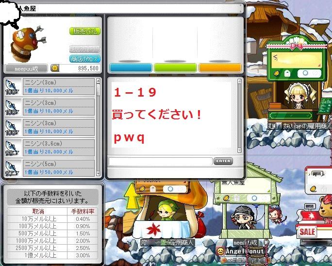 Maple120131_002944 (2)
