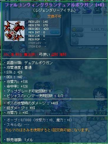 Maple120204_032018 (2)