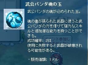Maple120215_235923 (2)