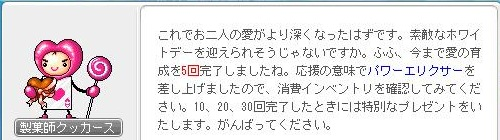 Maple120217_233757 (2)