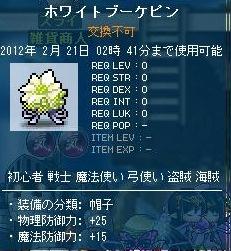 Maple120221_000809 (2)