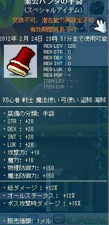 Maple120223_235230 (2)
