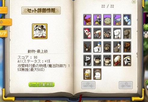 Maple120306_023919 (2)