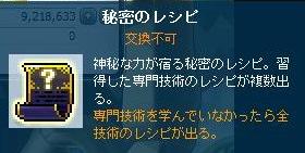 Maple120326_005626 (2)
