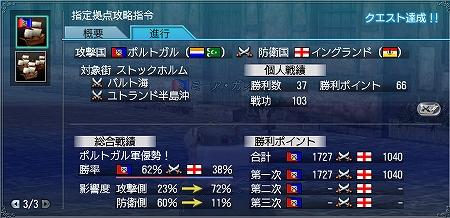 02/24大海戦1日目戦功